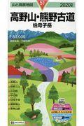 高野山・熊野古道 2020年版の本