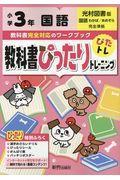 教科書ぴったりトレーニング国語小学3年光村図書版の本