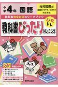 教科書ぴったりトレーニング国語小学4年光村図書版の本