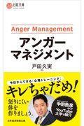アンガーマネジメントの本