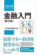 第3版 金融入門の本