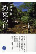 約束の川の本