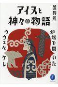 アイヌと神々の物語の本