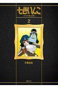 七色いんこ《オリジナル版》大全集 2の本