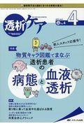 透析ケア 2020 4(Vol.26 No.4)の本