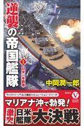 逆襲の帝国艦隊 1の本