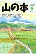 山の本 111号(2020 春)の本