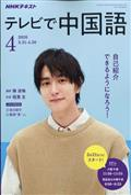 NHK テレビ テレビで中国語 2020年 04月号の本