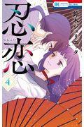 忍恋 4の本
