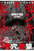 モンキーピーク the Rock 01の本