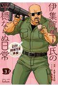 CITY HUNTER外伝 伊集院隼人氏の平穏ならぬ日常 3の本