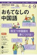 おもてなしの中国語 2020年4月~9月の本