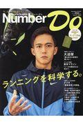 Sports Graphic Number Do vol.37 2020の本