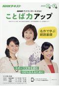 NHKアナウンサーとともにことば力アップ 2020年4月~9月の本