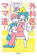 外科医のママ道!の本