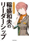 コミックでわかる稲盛和夫のリーダーシップの本