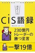 【日めくり】cis語録230億円トレーダーの勝つ至言の本