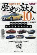 日本クルマ界歴史の証人10人の本