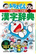 改訂新版 ドラえもんの漢字辞典 ステップ3の本