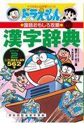 改訂新版 ドラえもんの漢字辞典 ステップ2の本