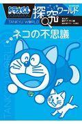ドラえもん探究ワールド ネコの不思議の本