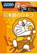 ドラえもん探究ワールド日本語のひみつの本