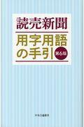 第6版 読売新聞用字用語の手引の本