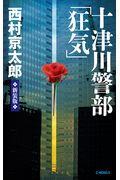 新装版 十津川警部「狂気」の本