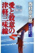 新装版 愛と殺意の津軽三味線の本