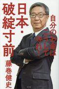 日本・破綻寸前の本