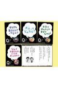 NHK Eテレ「Q~こどものための哲学」第ニ期(全4巻セット)の本