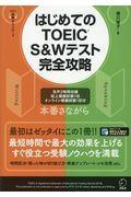 はじめてのTOEIC S&Wテスト完全攻略の本