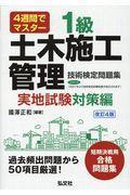 改訂4版 4週間でマスター1級土木施工管理技術検定問題集実地試験対策編の本