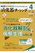 消化器ナーシング Vol.25 No.4(4 2020)の本