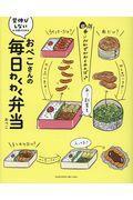 おぺこさんの毎日わくわく弁当の本