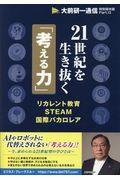 21世紀を生き抜く「考える力」の本