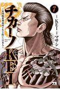 チカーノKEI 7の本