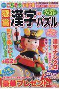 懸賞漢字パズル Vol.3の本