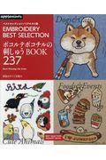 ポコルテポコチルの刺しゅうBOOK237の本