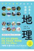 リアルな今がわかる日本と世界の地理の本