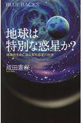 地球は特別な惑星か?の本