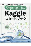 PythonではじめるKaggleスタートブックの本