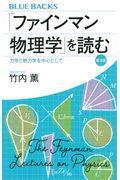 「ファインマン物理学」を読む 普及版の本
