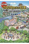 全予測2020年代の日本の本