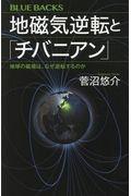 地磁気逆転と「チバニアン」の本