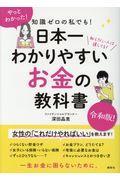 知識ゼロの私でも!日本一わかりやすいお金の教科書の本