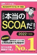 これが本当のSCOAだ! 2022年度版の本