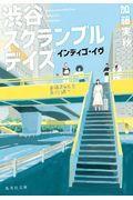渋谷スクランブルデイズの本