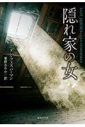 隠れ家の女の本