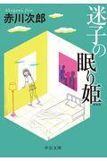 新装版 迷子の眠り姫の本
